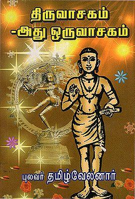 Thiruvachagam (Tamil)
