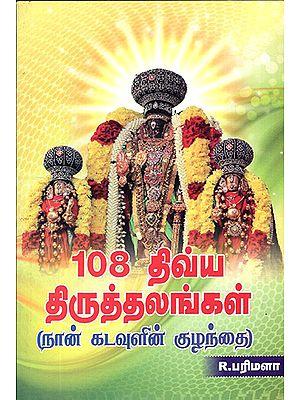 108 Vaishnavite Shrines (Tamil)