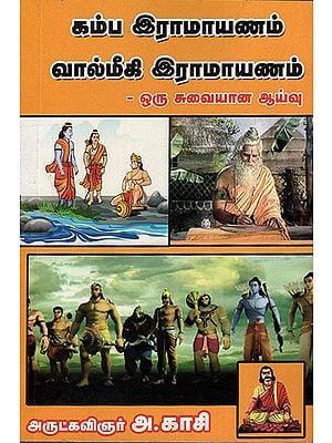 An Interesting Research on Kamba Ramayanam and Valmiki Ramayanam (Tamil)