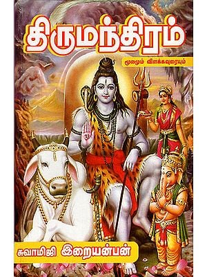 Thirumandiram with Explanation (Tamil)