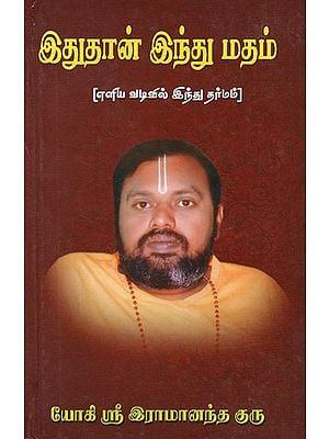 Hinduism-  A Simple Explanation of Hindu Dharama (Tamil)