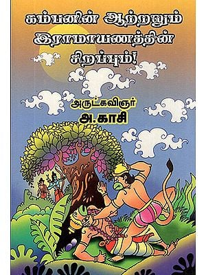 Kambar's Greatness and Glory of Ramayana (Tamil)