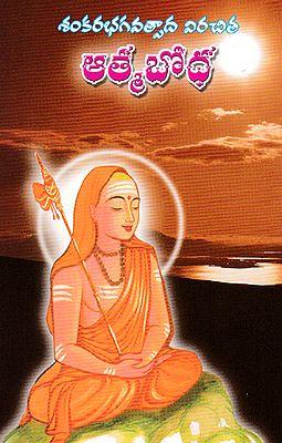 Atma Bodha(Telugu)
