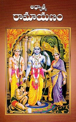 Adhyatma Ramayanam (Telugu)