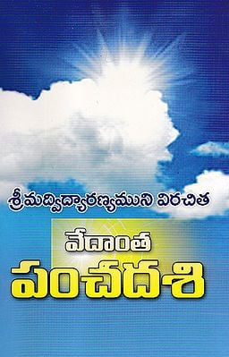 Vedanta Panchadasi (Telugu)
