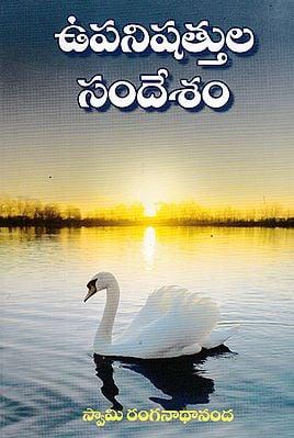 Upanishattula Sandesham (Telugu)