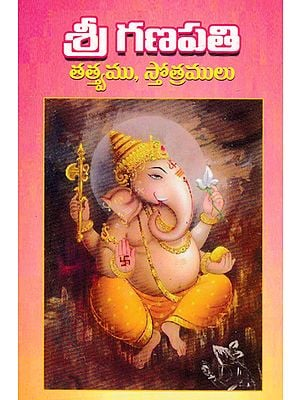 Shri Ganapati (Telugu)
