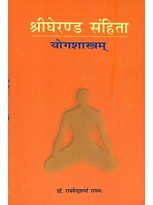 श्रीघेरण्ड संहिता :  Gherand Samhita