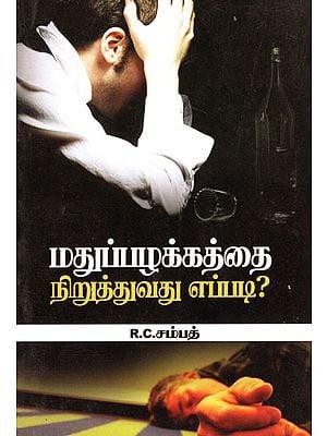 Madhu Pazhakkathai Niruthuvadhu Yappadi? (Tamil)