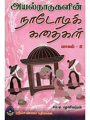 Ayal Naadukalin Nadodik Kathaigal in Tamil (Part - 2)