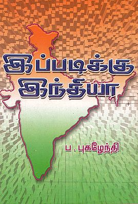 Yours India (Tamil)