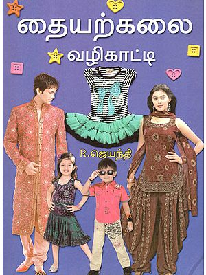 Tailoring Art Women Childrens' Clothes (Tamil)