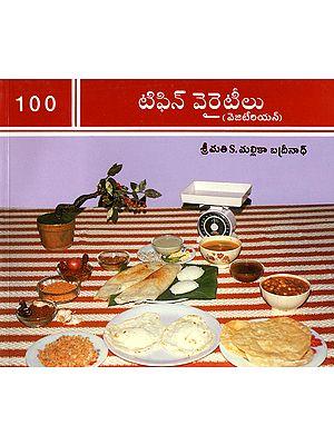 Varieties of Vegetarian Tiffins (Telugu)
