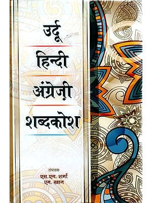 उर्दू हिन्दी अंग्रेज़ी शब्दकोश - Urdu Hindi English Dictionary
