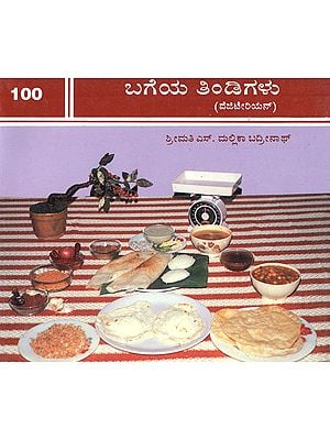 Varieties of Vegetarian Tiffins (Kannada)