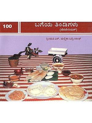 Varieties of Vegetarian Tiffins (Kannada)