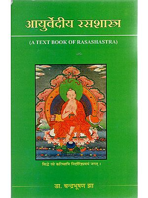 आयुर्वेदीय रसशास्त्र - Ayurvedic Rasashastra (A Text Book of Rasashastra)