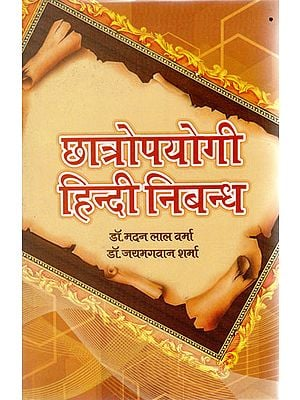 छात्रोपयोगी हिन्दी निबन्ध - Student Useful Hindi Essay
