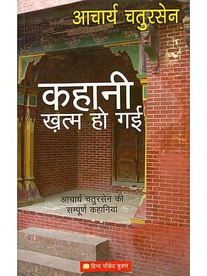 कहानी ख़त्म हो गई - The Story is Over (Complete Stories of Acharya Chatursen)