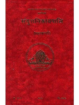 संयुत्तनिकायपालि (महावग्गो) – The Samyutta Nikayapali (Mahavaggo)
