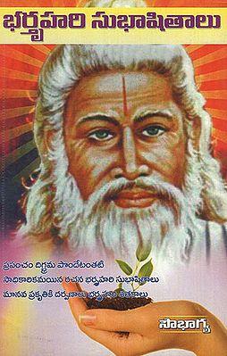 Barthruhari Subhashithalu (Telugu)