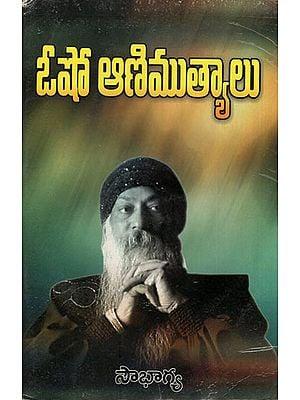 Osho Aani Muthyalu (Telugu)