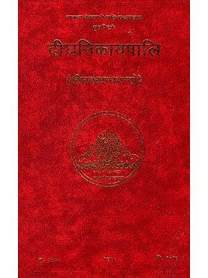 दीघनिकायपालि (सीलक्खन्धवग्गो) – The Dighanikayapali (Silakkhandhavaggo)