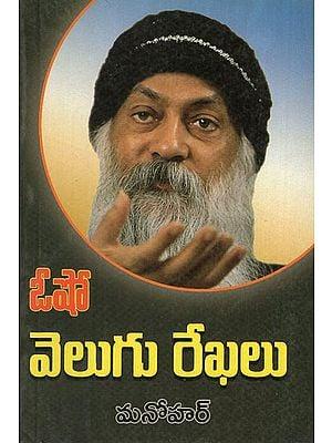Osho Velugu Rekhalu (Telugu)