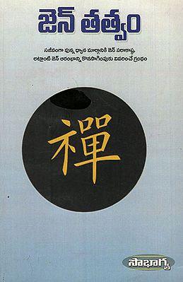Zen Tatvam (Telugu)