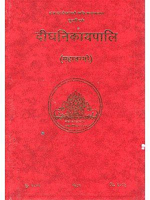 दीघनिकायपालि (महावग्गो) – The Dighanikaya (Mahavagga)