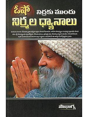 Nidraku Mundu Nirmala Dhyanalu (Telugu)