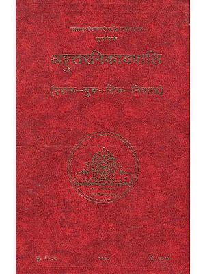 अड्गुंत्तरनिकायपालि (एकक-दुक-तिक-निपाता) – The Anguttara Nikaya (Ekakanipata, Dukanipata & Tikanipata)
