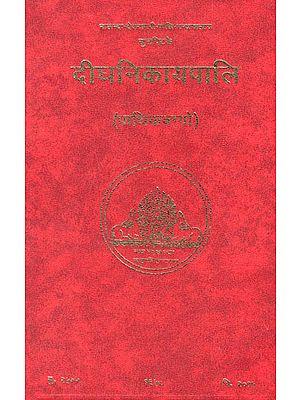 दीघनिकायपालि (पाथिकवग्गो) – The Dighanikaya (Pathika Vagga)