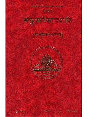 संयुत्तनिकायपालि (सळायतनवग्गो) – The Samyutta Nikaya (Salayatanavagga)