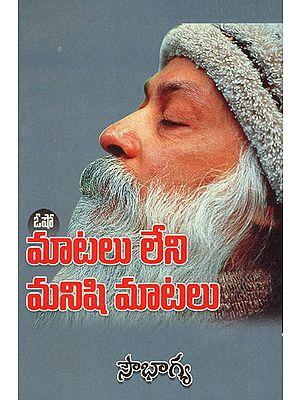 Matalleni Manishi Matalu (Telugu)