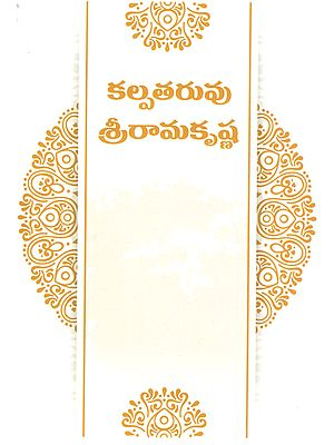 Kalpataruvu Sri Ramakrishna (Telugu)