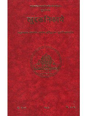 खुद्दकनिकाये (खुद्दकपाठ-घम्मपद-उदान-इतिवुत्तक-सुत्तनिपातपालि) – The Khuddakanikaya (Khuddakapatha-Dhammapada-Udana-Itivuttaka-Suttanipata)