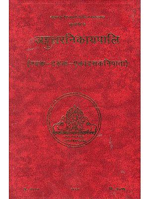 अड्गुंत्तरनिकायपालि (नवक-दसक-एकादसकनिपाता) – The Anguttara Nikaya (Navakanipata, Dasakanipata & Ekadasakanipata)