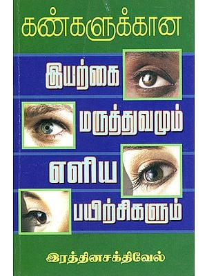 Natural Medicines and Simple Excercises for Eye Ailments (Tamil)