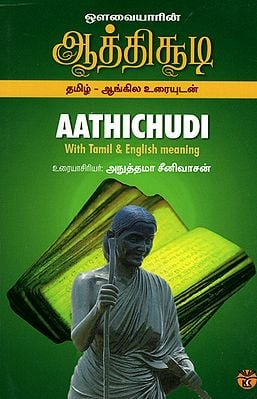 Avvaryar's Aathichoodi Single Libe Quotations in Alphabetical Order (Tamil)