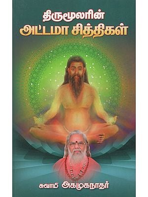 Thirumoolar's Eight Siddhis and Capabilities (Tamil)