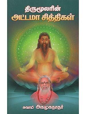 Thirumoolar's Eight Siddhis and Capabilities (Tamil)