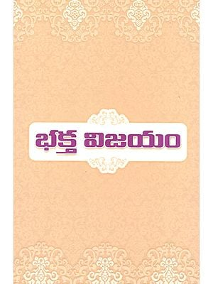 Bhakta Vijayam (Telugu)