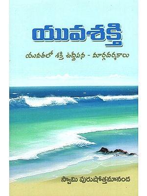 Yuvasakti (Telugu)