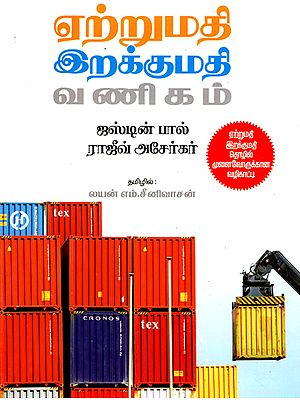 Export Import Trade (Tamil)