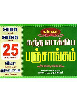 Karpagam Vakya Panchang (Tamil)