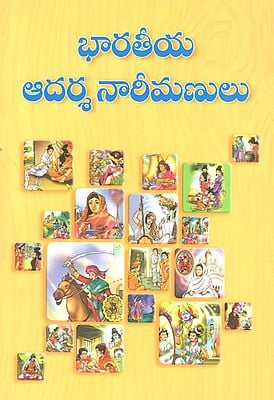 Bharatiya Adarsha Nareemanulu (Telugu)