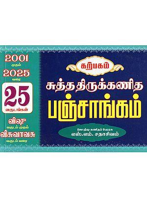 Karpagam Thirukanitha Panchang (Tamil)