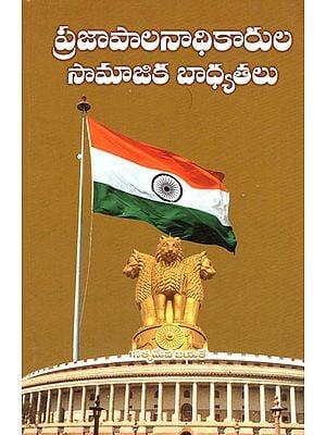 Prajapalanadikarulu Samajika Badhyatalu (Telugu)