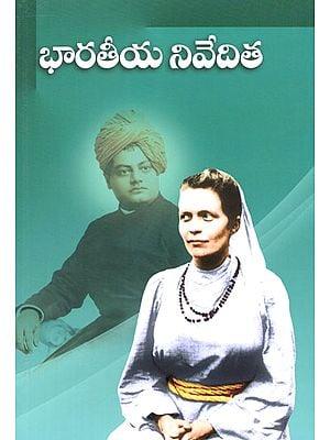Bharateeya Nivedita (Telugu)
